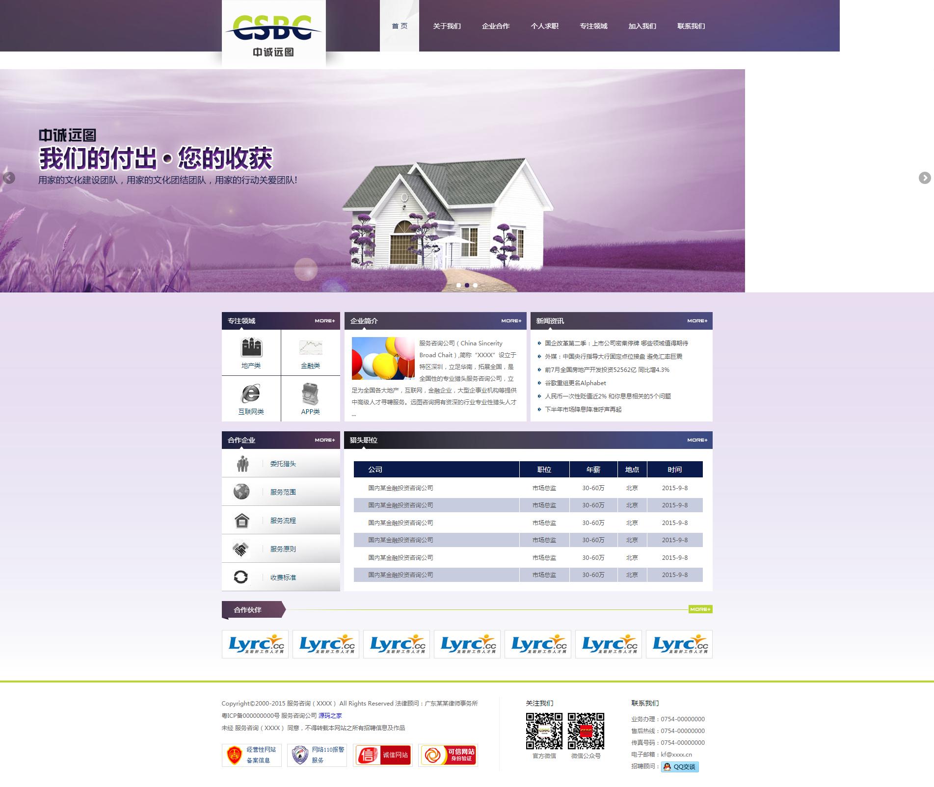 紫色獵頭服務咨詢公司HTML模板