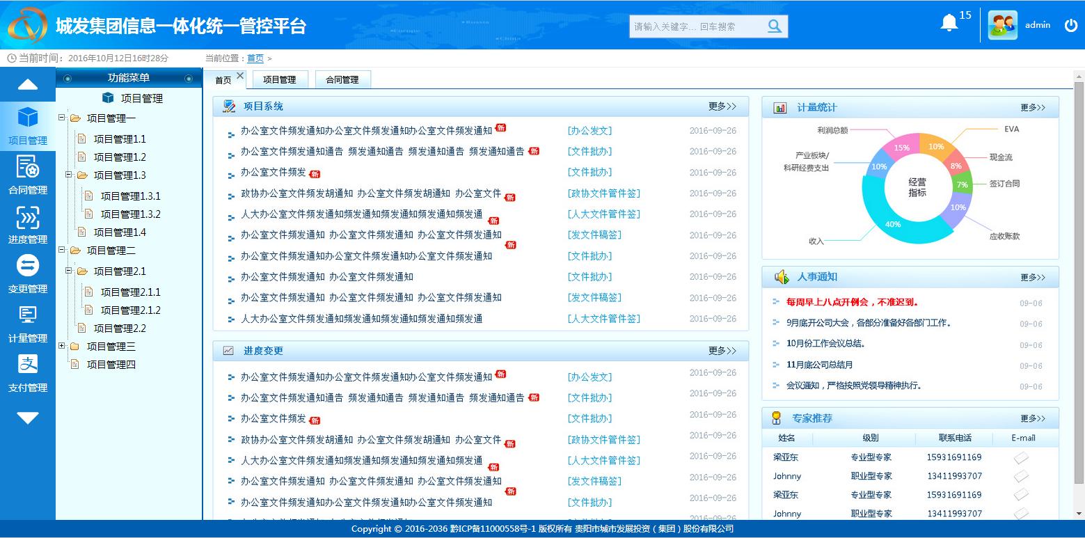 藍色信息管控平臺后臺管理模板