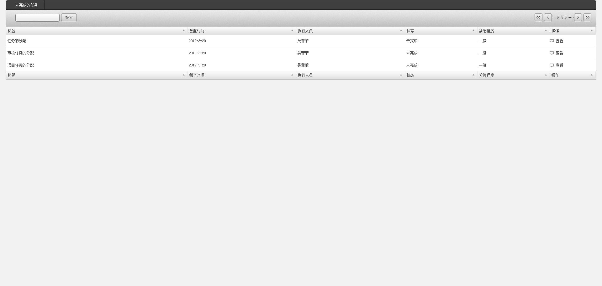 黑色OA办公软件后台管理模板