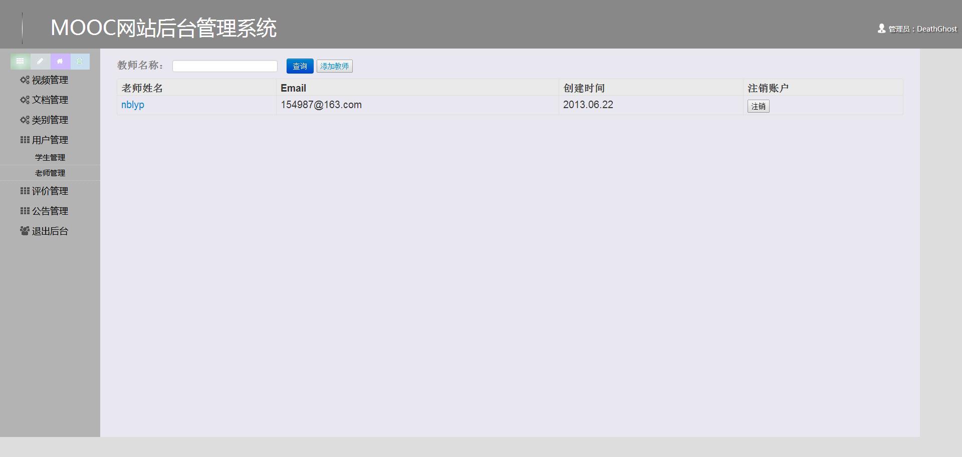 MOOC简约后台管理界面模板
