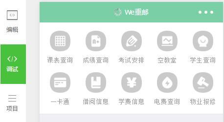 微信小程序web重邮demo完整源码