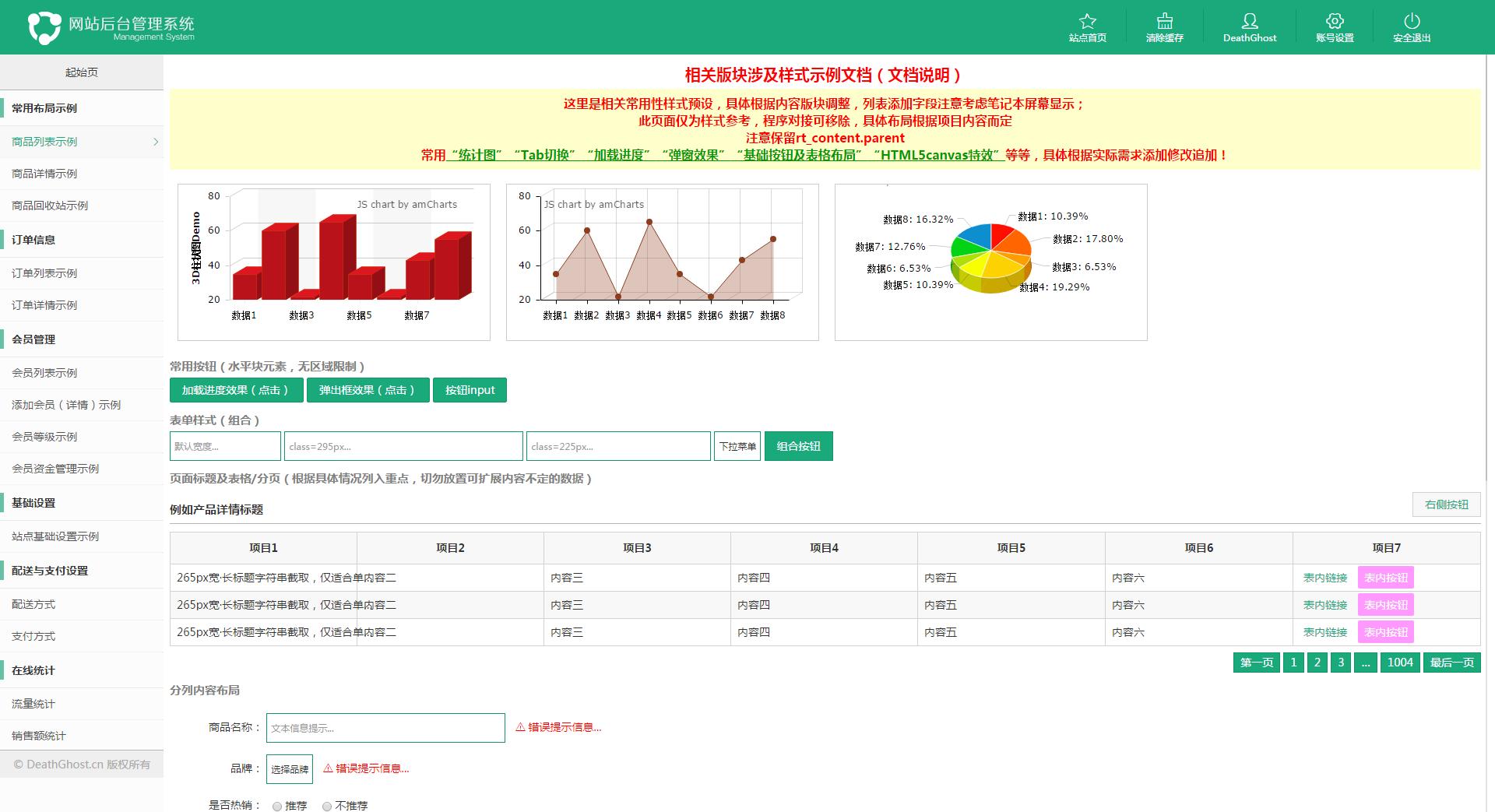 HTML5綠色清爽商城后臺管理模板