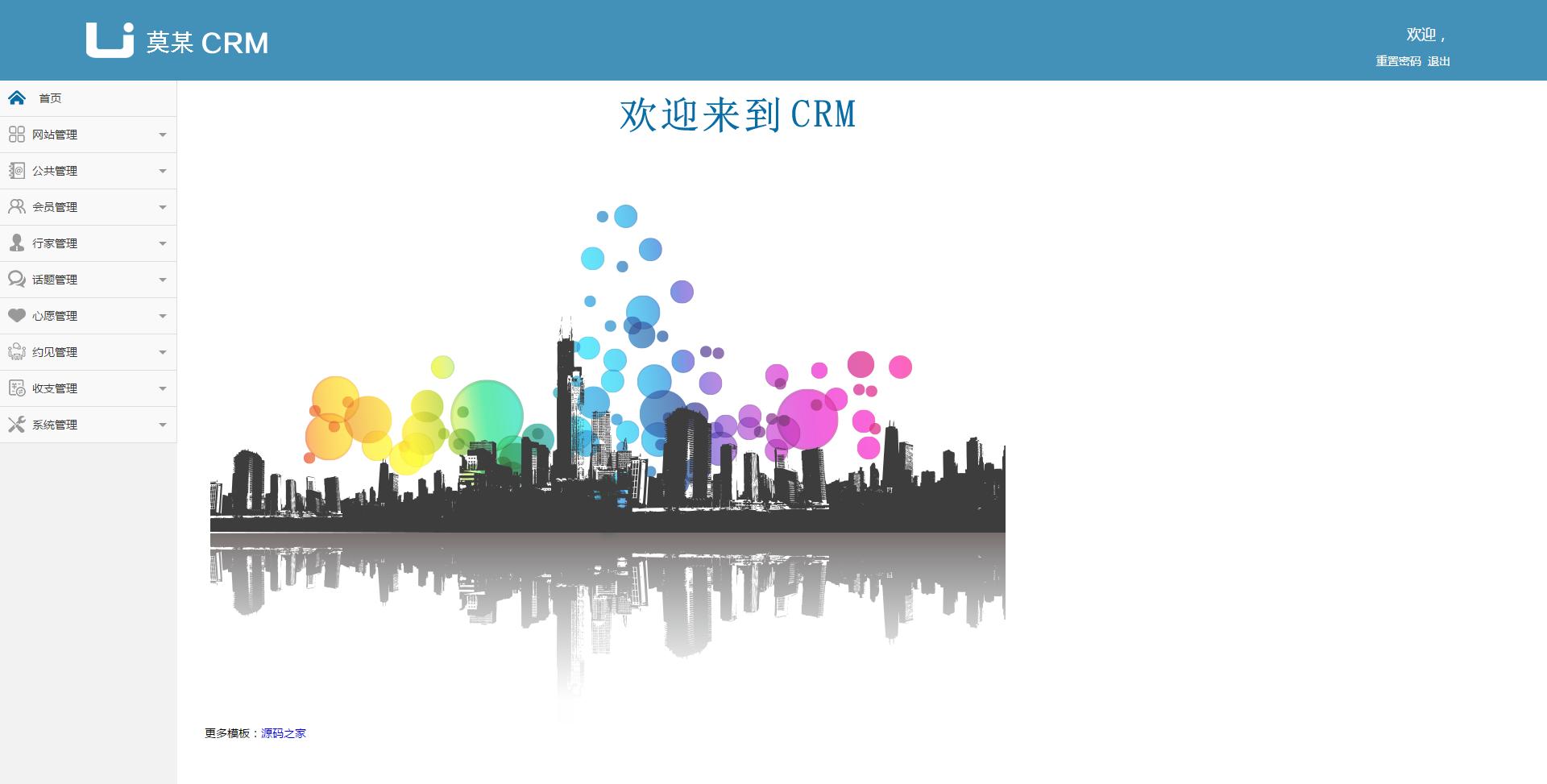 蓝色企业CRM后台管理模板