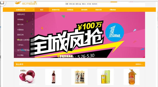 云超市便民店ecshop模板