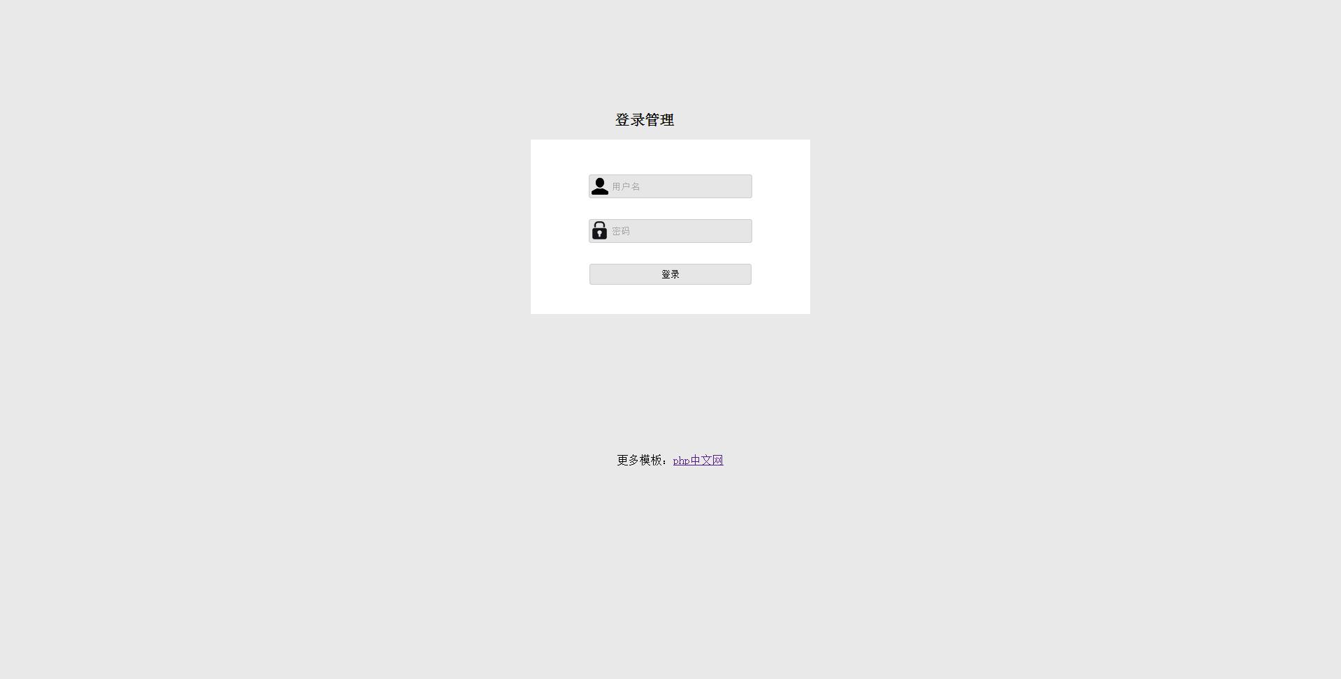 DIV+CSS简单登录界面模板
