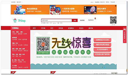 tpshop网站购物中心系统的优点是什么?