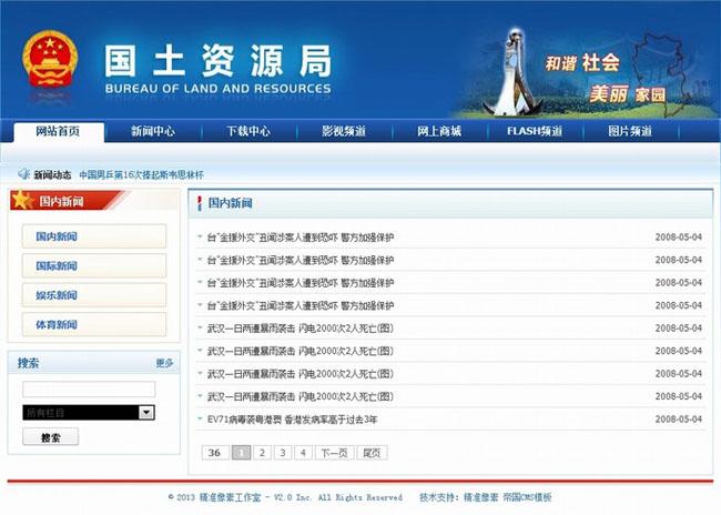 國土資源局帝國CMS模板
