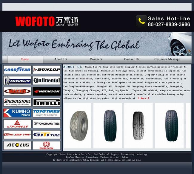 帝國cms產品展示模板
