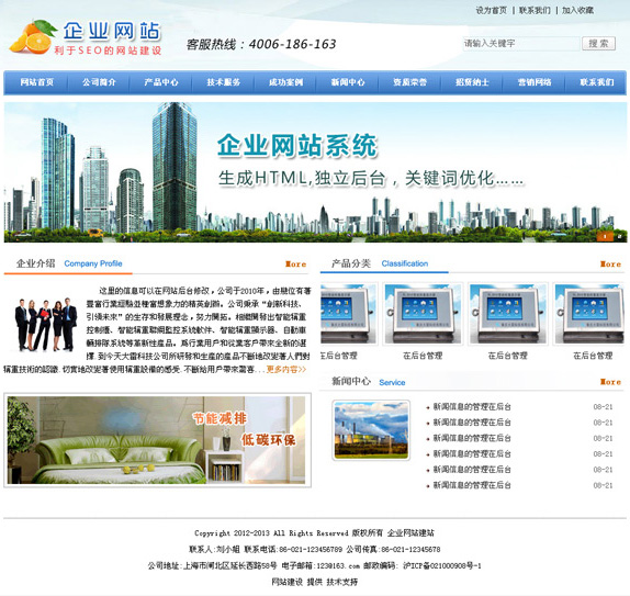 div+css藍色企業帝國cms模板
