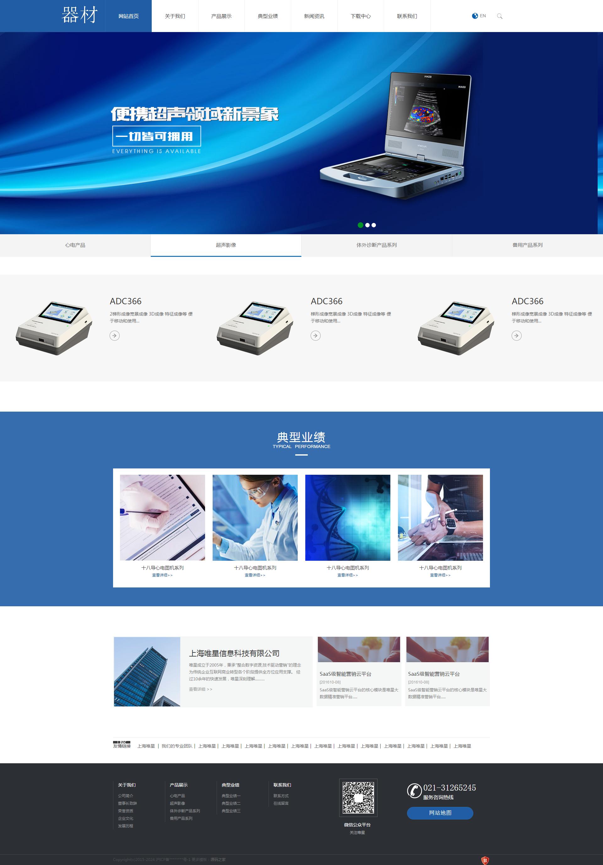 蓝色医疗器械器材公司响应式HTML模板