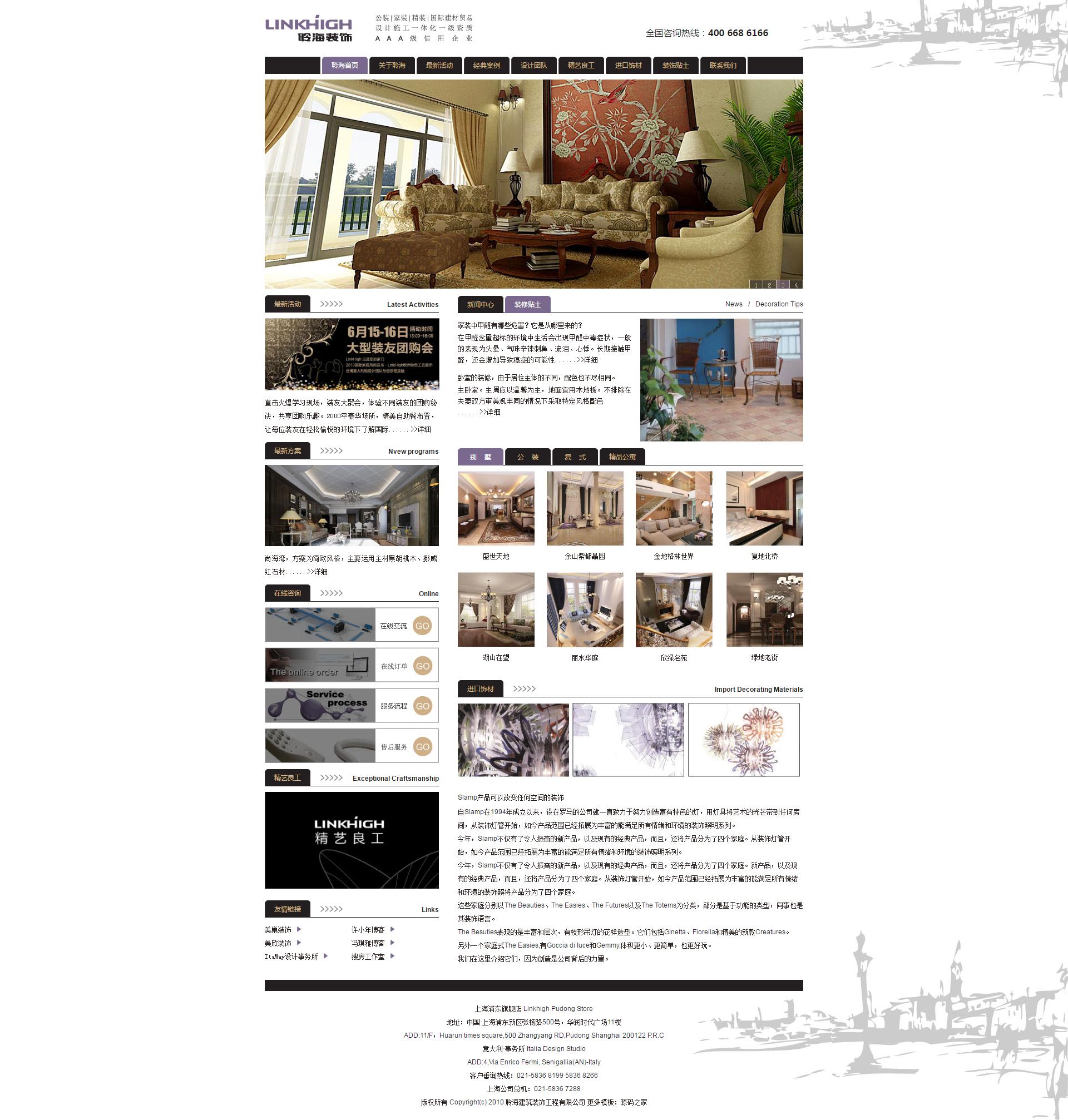裝飾家居裝修設計公司HTML模板