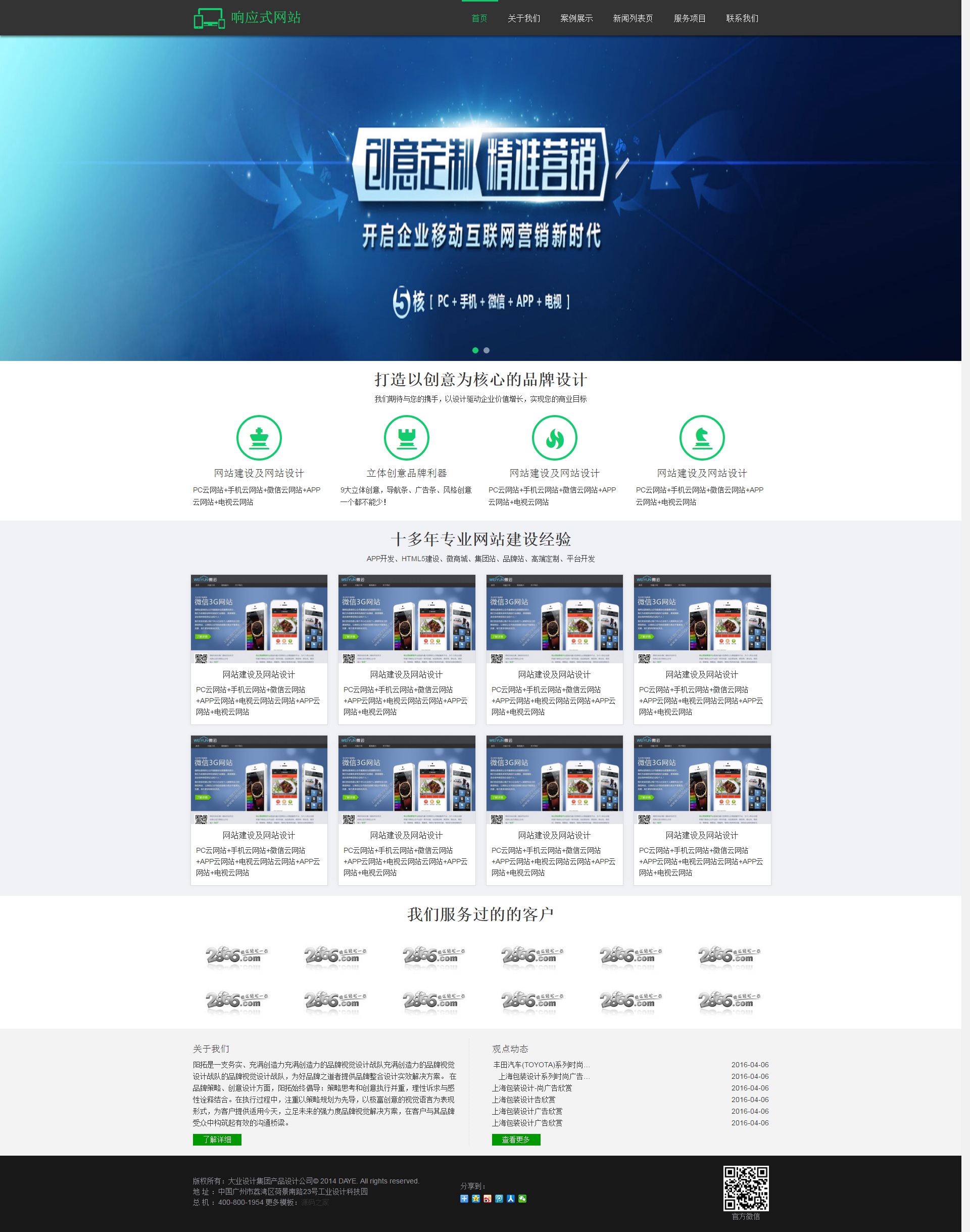 网站建设网站设计公司响应式HTML5模板