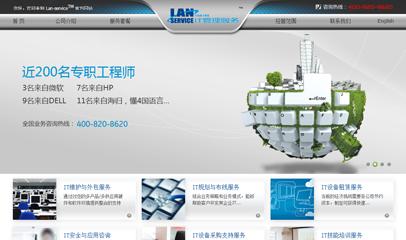 IT外包服务公司企业网站模板