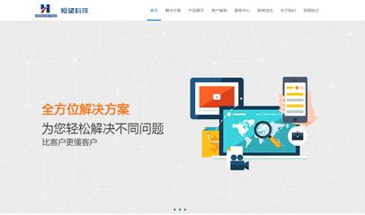 蓝色网站建设公司响应式HTML模板
