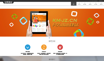 簡潔大氣網站建設公司HTML模板
