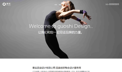 HTML5响应式品牌设计公司模板
