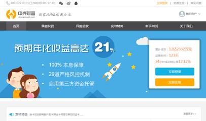 P2P网贷理财平台公司网站模板