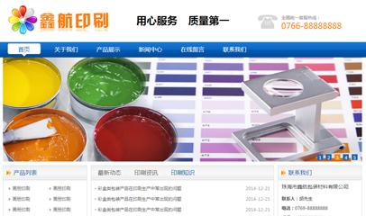 蓝色简单印刷公司网站模板