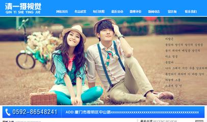 蓝色婚纱摄影工作室网站模板