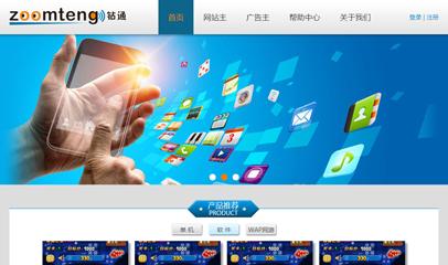 广告联盟网络推广公司网站模板