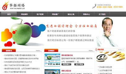 网站建设公司网站模板