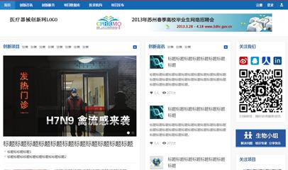 医疗器械创新网中文整站模板