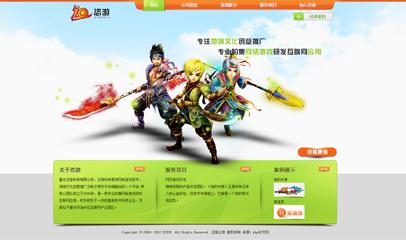 网络游戏公司官网模板