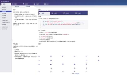 BUI后台管理系统前端框架