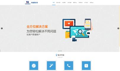 網站設計建站公司企業官網模板下載