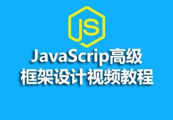 JavaScript高級框架設計視頻教程源碼