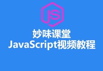 妙味课堂JavaScript视频教程课堂资料源码