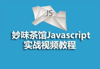 妙味茶馆Javascript实战视频教程课程资料源码