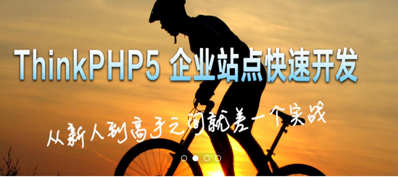 TP5企业站开发源码