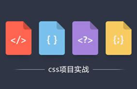 03-Bootstrap-2天源码课件