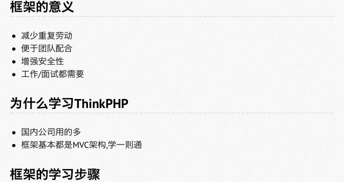 布尔教育ThinkPHP商城实战视频教程源码课件