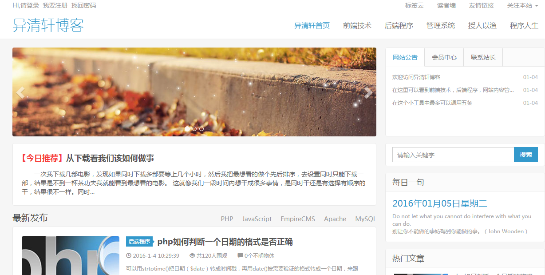 Bootstrap程序员个人技术博客响应式模板