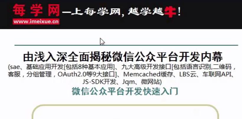泰牛程序员韩顺平 PHP微信开发公开课 PPT 源代码 课堂笔记下载说明