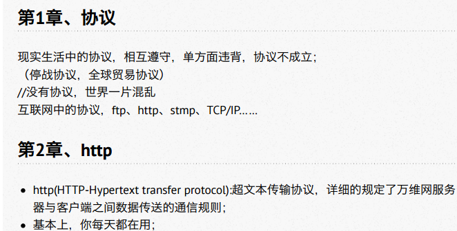 布尔教育HTTP协议视频教程课件