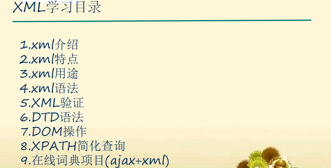 布尔教育燕十八XML视频教程课件