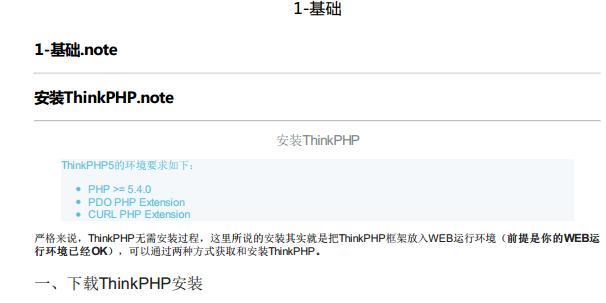 ThinkPHP5.0完全开发手册 中文PDF版