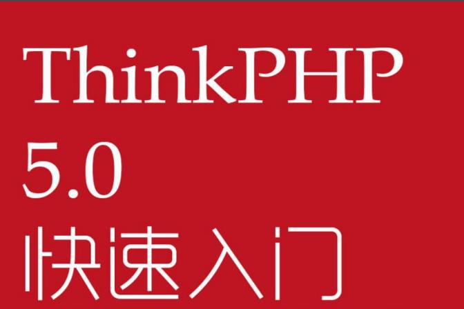 ThinkPHP5快速入门手册 中文pdf版