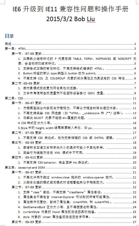 IE6-IE11兼容性問題列表及解決辦法