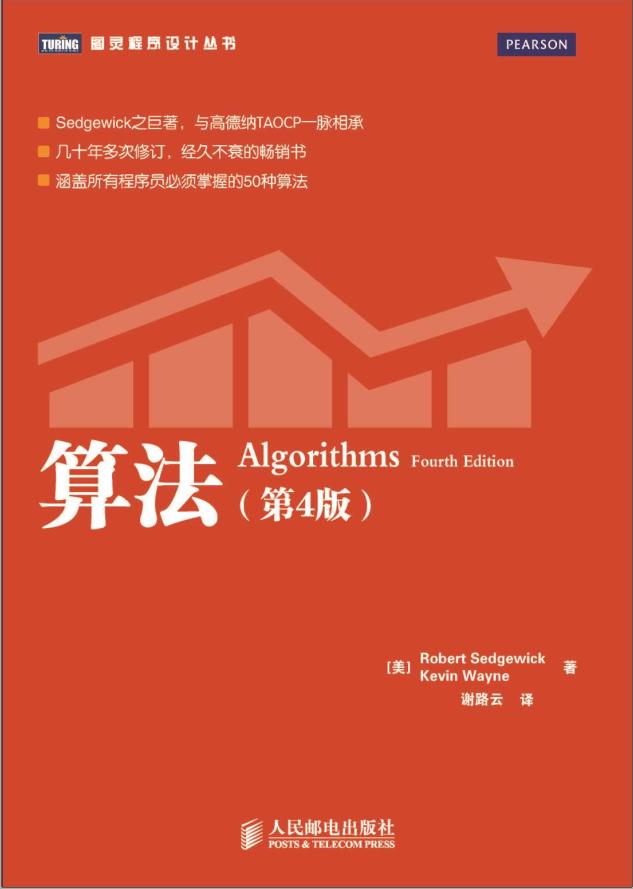 算法 第4版-谢路云 译 完整版