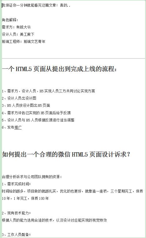 HTML5微信頁面設計