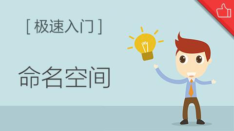 [请下载这个]php命名空间教程配套源码
