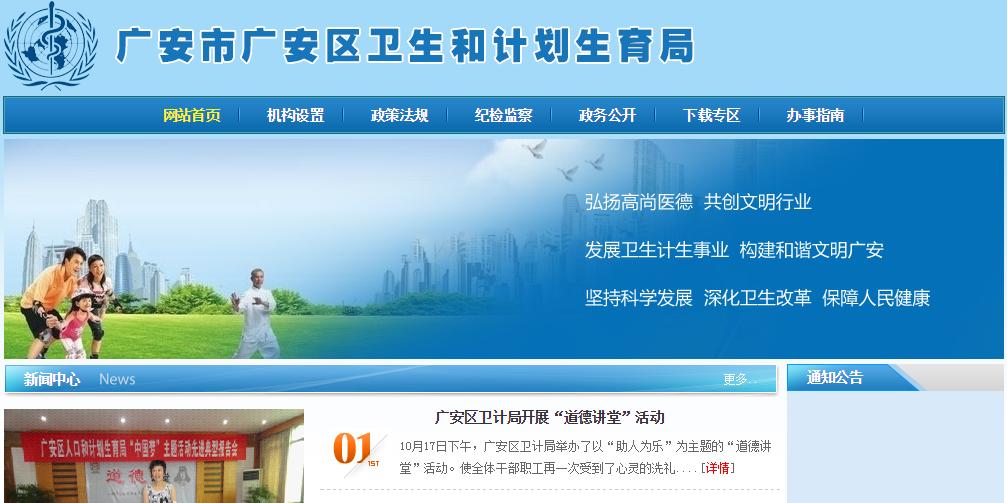 政府網站帝國cms藍色模板