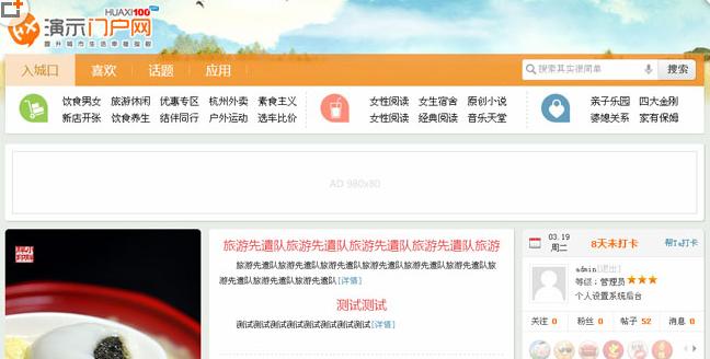 phpwind橙色门户模板