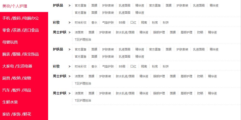 jQuery天猫商品分类导航菜单