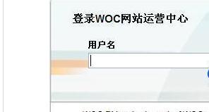 WOC-YII开源站群管理系统
