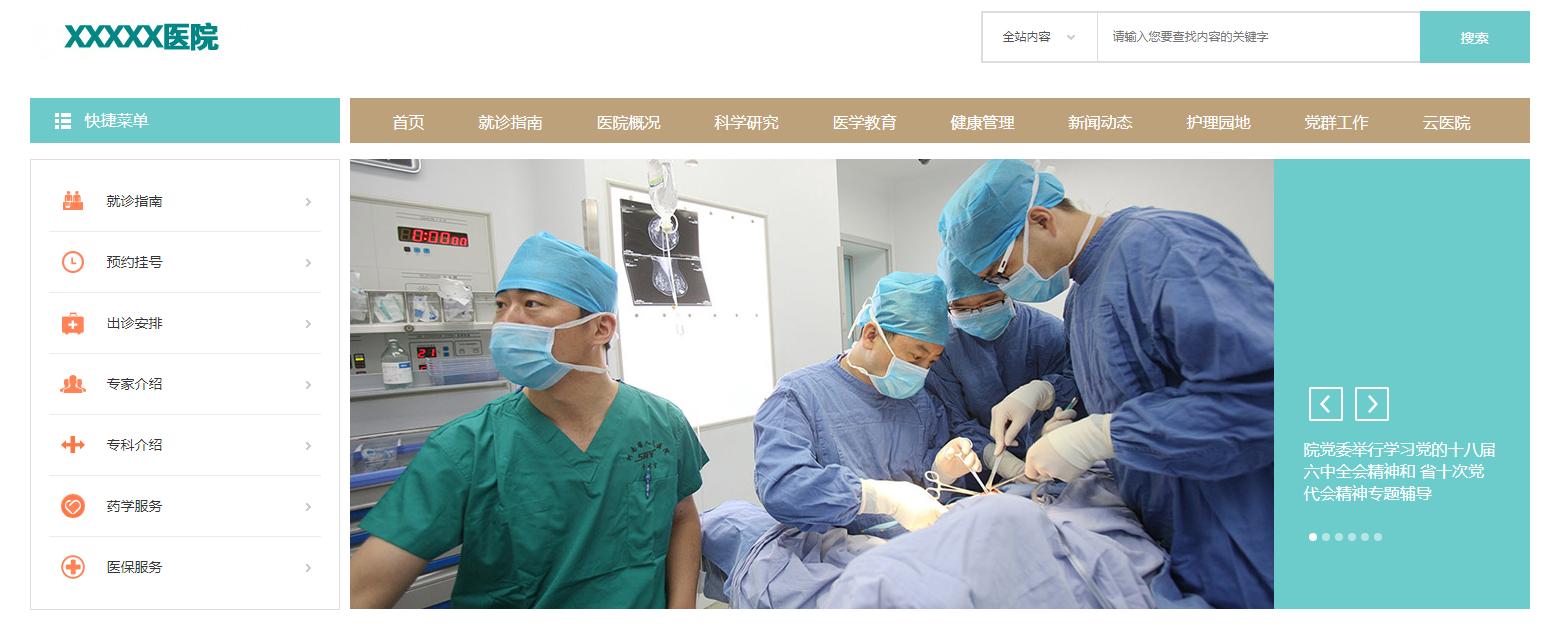 html5大气医院网站模板